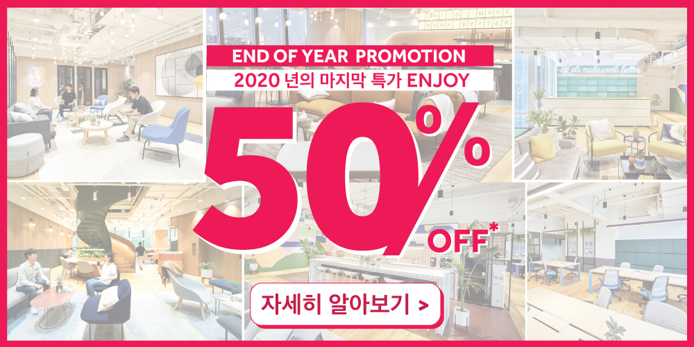 JustCo Korea 50% Off Year End Offer